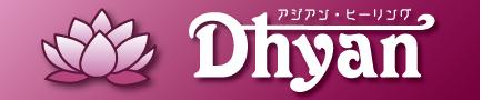 宮崎市のマッサージ人気店「アジアンヒーリングDhyan」タイ古式・フット・アロマ